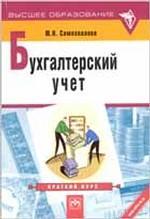 Бухгалтерский учет. Краткий курс