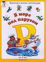 """В море под парусом """"Р"""""""