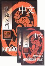 Введение в китайский язык. (+ 2 кассеты)