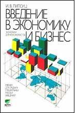 Введение в экономику и бизнес: учебник для ссузов