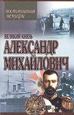 Великий Князь Александр Михайлович. Воспоминания. Мемуары