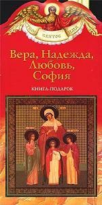 Вера, Надежда, Любовь, София. Книга-подарок