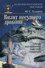 Визит несущего дракона: тайные эксперименты