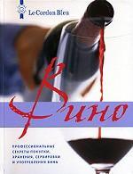 Вино. Профессиональные секреты покупки, хранениния, сервировки и употребления вина от Le Cordon Bleu