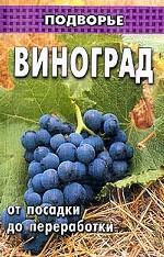 Виноград: от посадки до переработки