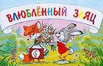 Влюбленный заяц