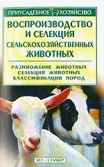 Воспроизводство и селекция сельскохозяйственных животных