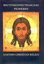 Восточнохристианские реликвии / Eastern Christian Relics