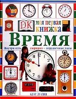 Моя первая книжка. Время