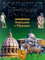Всемирная история. Возрождение и Реформация