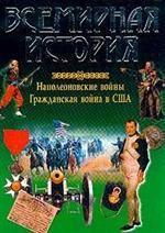 Всемирная история. Наполеоновские войны. Гражданская война в США
