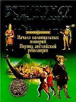 Всемирная история. Начало колониальных империй. Период английской революции