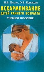 Вскармливание детей раннего возраста