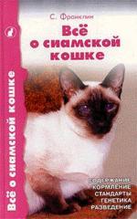 Всё о сиамской кошке