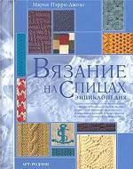 Вязание на спицах. Энциклопедия