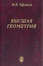Обложка книги Высшая геометрия