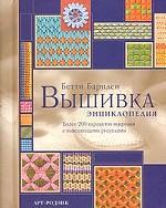 Вышивка. Энциклопедия