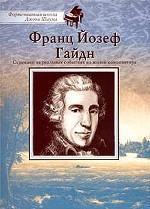 Франц Йозеф Гайдн. Сборник