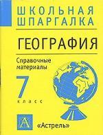 География. 7 класс. Справочные материалы