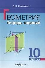 Геометрия, 10 класс.Учебное пособие
