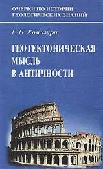 Геотектоническая мысль в античности