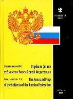 Гербы и флаги субъектов Российской Федерации