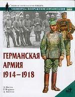 Германская армия. 1914-1918