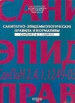 Санитарно-эпидемиологические правила и нормативы. СанПиН 2.4.1. 1249-03: Гигиена детей и подростков
