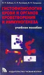 Гистофизиология крови и органов кроветворения и иммуногенеза