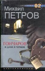 Гончаров и дама в черном