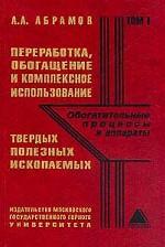 Горная рента в механизме управления использованием недр. 2-е издание