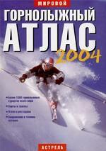 Горнолыжный атлас. 2004