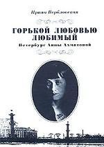 Горькой любовью любимый. Петербург Анны Ахматовой