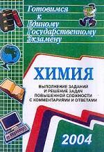 Готовимся к ЕГЭ - 2004. Химия