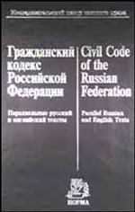 Гражданский кодекс РФ. Параллельные русский и английский тексты