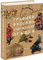 Графика русских художников от А до Я