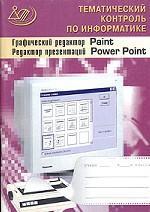 Графический редактор Paint. Редактор презентаций PowerPoint
