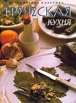 Греческая кухня. Рецепты дружелюбия и гостеприимства