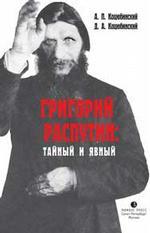 Григорий Распутин: тайный и явный