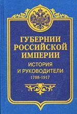 Губернии Российской империи. История и руководители. 1708-1917 гг