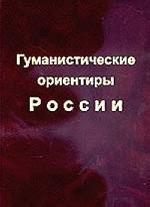 Гуманистические ориентиры России