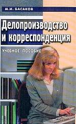 Делопроизводство и корреспонденция в вопросах и ответах. Издание 5-е