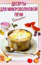 Десерты для микроволновой печи