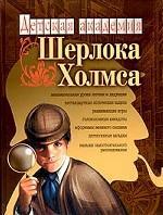 Детская академия Шерлока Холмса