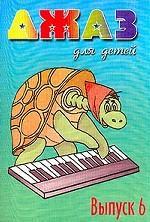 Джаз для детей. Выпуск 6