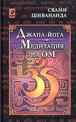 Джапа-йога. Медитация на Ом