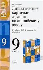 Дидактические карточки -задания по английскому языку за 9 класс
