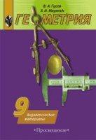Дидактические материалы по геометрии к учебнику Погорелова. 9 класс
