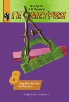 Дидактические материалы по геометрии к учебнику Погорелов. 8 класс