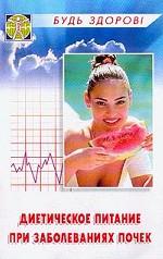 Диетическое питание при заболевании почек